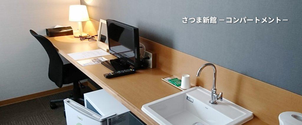 さつま新館 -コンパートメント-